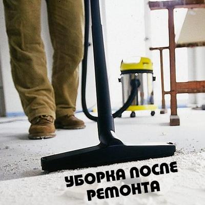Уборка после строительства, ремонта